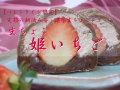 生ちょこ 姫いちご640×480