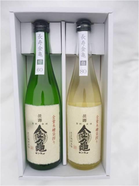 【ギフト】長寿金亀 緑60、白80 各720ml