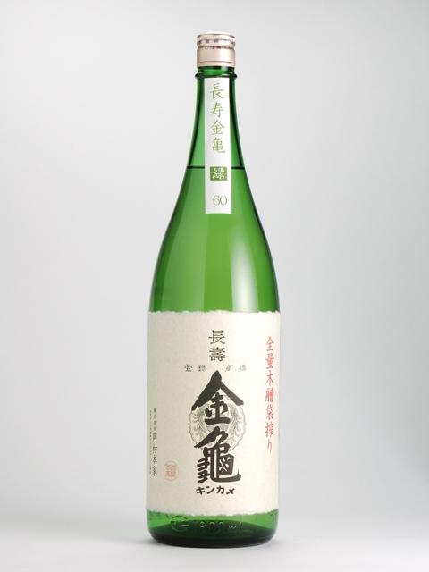 長寿金亀 緑60 1800ml
