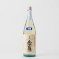 長寿金亀 青90 生原酒 1800ml