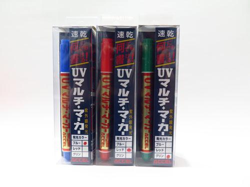 アクセル UVマルチ・マーカー