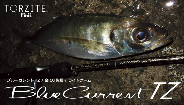 ヤマガブランクス BlueCurrent 85/TZ NANO All-Range