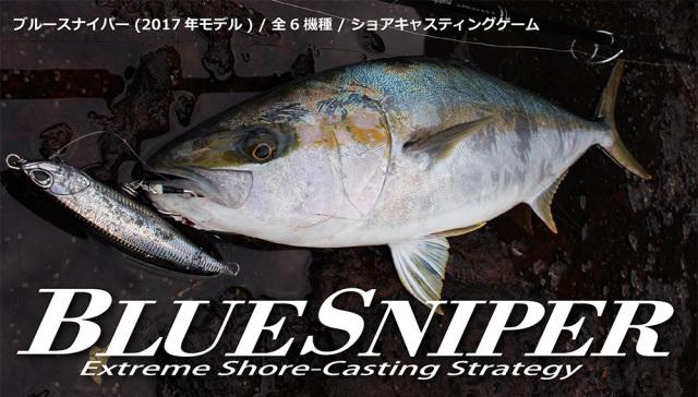 ヤマガブランス BlueSniper 100MH