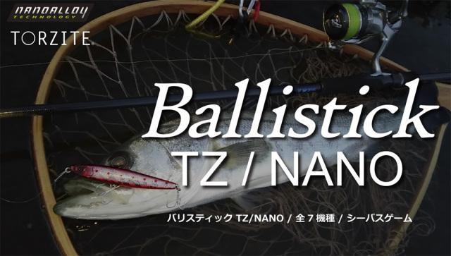 ヤマガブランクス バリスティック TZ/NANO