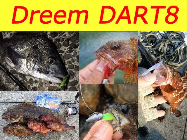 Dreem Up(ドリームアップ) ドリームダート8 1.5インチ/2インチ