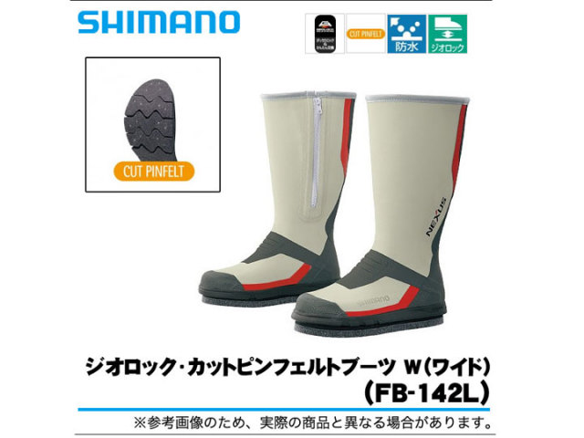 シマノ ジオロック・カットピンフェルトブーツ W(ワイド)