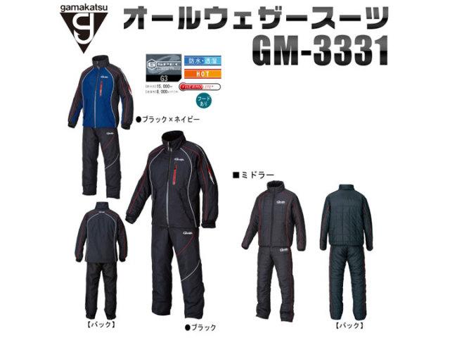 がまかつ オールウェザースーツ GM-3331