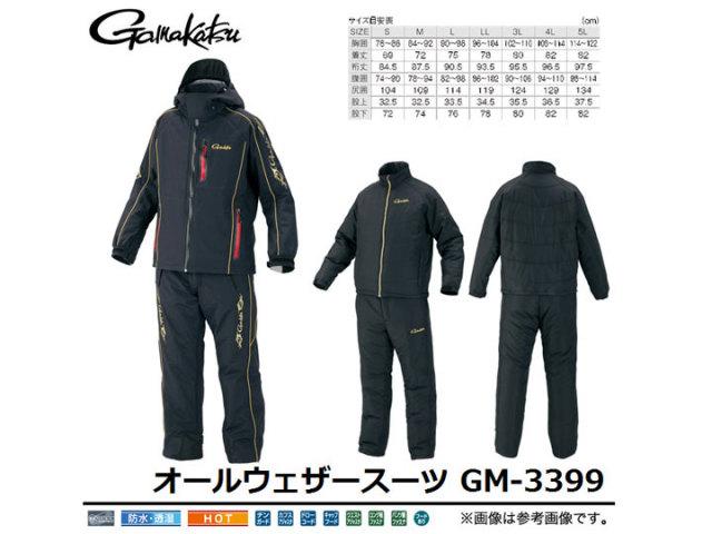 がまかつ オールウェザースーツ GM-3399