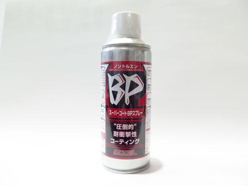 アクセル スーパーコートBPスプレー300ml