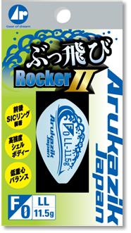 アルカジックジャパン ぶっ飛びロッカー2