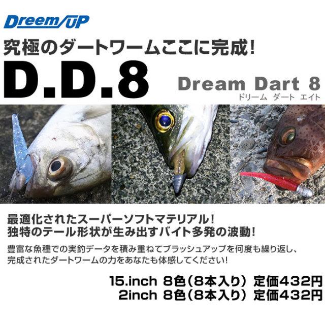 Dreem Up ドリーム ダート8 1.5インチ/2インチ