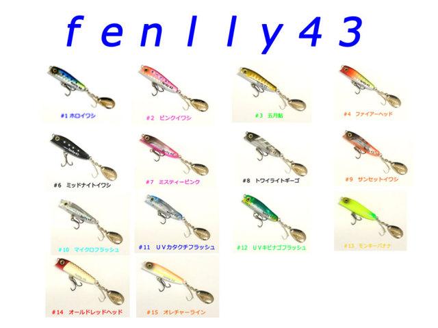 Dreem Up(ドリームアップ) フェンリー43 カラー#11~#15