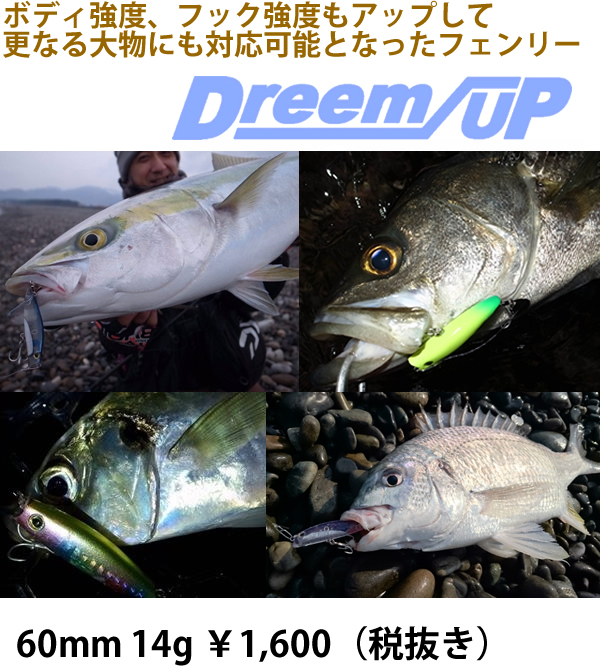 Dreem Up(ドリームアップ) フェンリー60