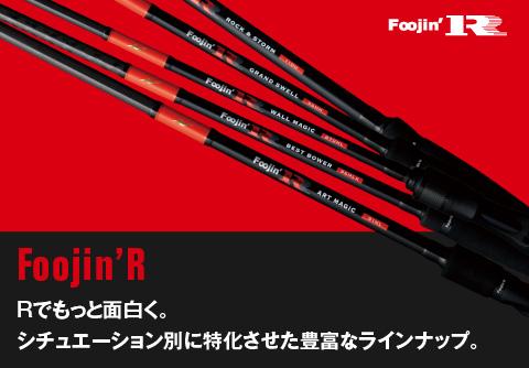 アピア フージンR ROCK & STORM 110H