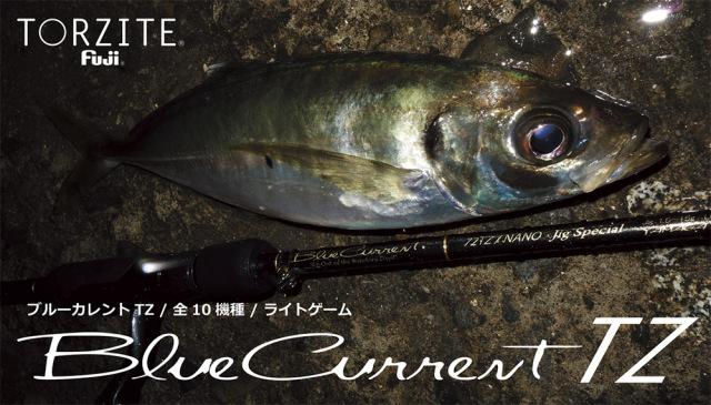 ヤマガブランクス BlueCurrent 85/TZ NANO All-Range