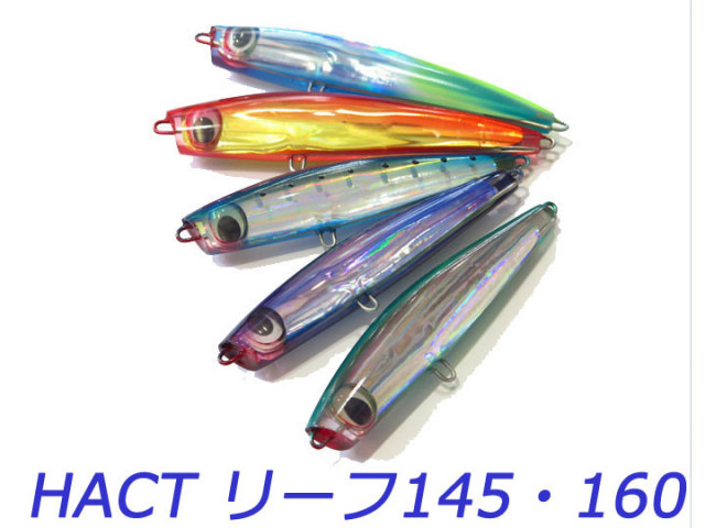 ハクト リーフ 145・160