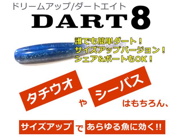 Dreem Up(ドリームアップ) ドリームダート8 3~4インチ