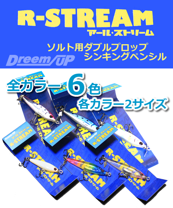 Dreem Up(ドリームアップ) アールストリーム 45mm/60mm
