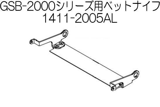 1411-2005AL