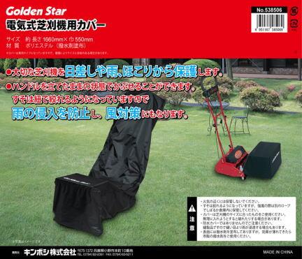 電気式芝刈機用カバー