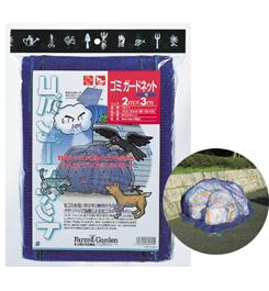 ゴミガードネット(青)<オモリ入りロープ付き> 2X3m  7677