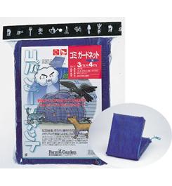 ゴミガードネット(青)<オモリ入りロープ付き>3X4m 7678