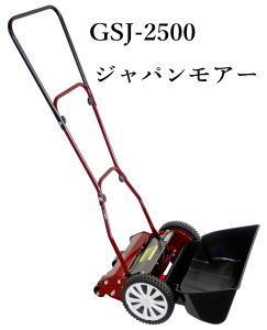 GSJ-2500メイン
