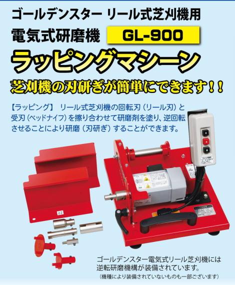 gl-900