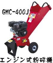 GMC-400J.jpg