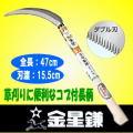 金星 草刈鋸鎌(ダブル刃)330mm柄