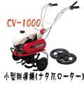 CV-1000-2.jpg