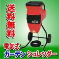 電気式ガーデンシュレッダー グリーンミルMLG-1520