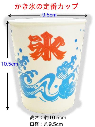 かき氷用カップ(発泡)
