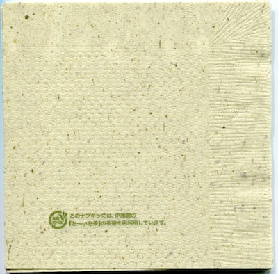茶殻入紙ナプキン