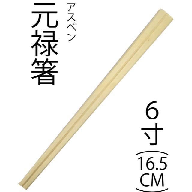 アスペン元禄6寸(16.5cm)