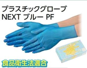 プラスチックグローブポリ手袋