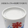 かき氷カップ用フタ