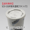 【送料無料】 業務用紙コップSCV-350P用半透明フタSC-275-F-PS