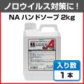 【ノロ対策】アルタンNAハンドソープ2kg×1本