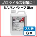 【ノロ対策】アルタンNAハンドソープ2kg×6本 (1ケース)