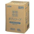 ライオン植物物語ボディーソープ10L入り業務用です。