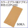 激安カラー2プライ紙ナプキンの製造直売はきんだいネット