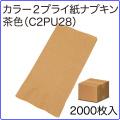 激安カラー2プライ紙ナプキン