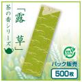 茶殻箸袋 茶の香 露草