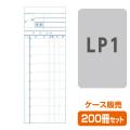 複写会計伝票LP-1