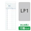 激安複写会計伝票LP1
