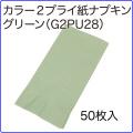 激安カラー2プライ紙ナプキン,ナプキンペーパーはきんだいネット