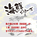 箸袋海鮮ミックス全28種あります