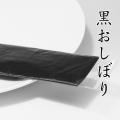 紙おしぼり黒