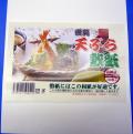 天ぷら敷き紙